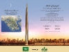 kingdom_tower_10
